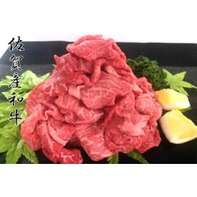 【佐賀産和牛】切り落とし1000g