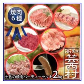 土佐の焼肉パーティーセット2kg
