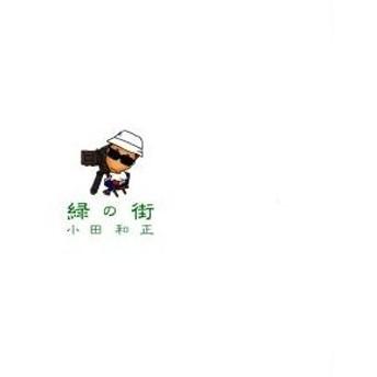 緑の街/小田和正