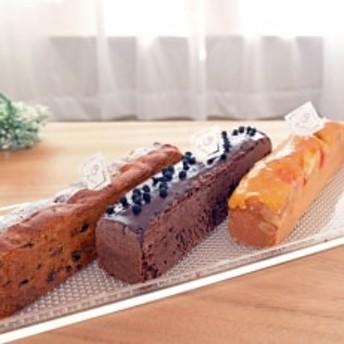 パウンドケーキ3種セット(Aセット)