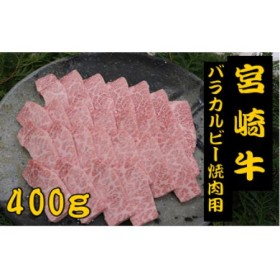 宮崎牛バラカルビー焼肉用