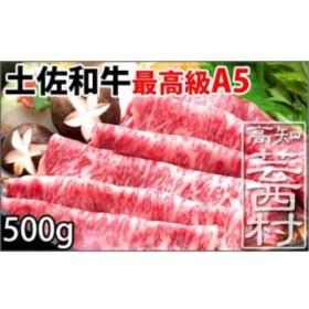 土佐和牛最高級【A5】サーロインスライス500g