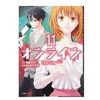 オンライン The Comic 11/キョカツカサ
