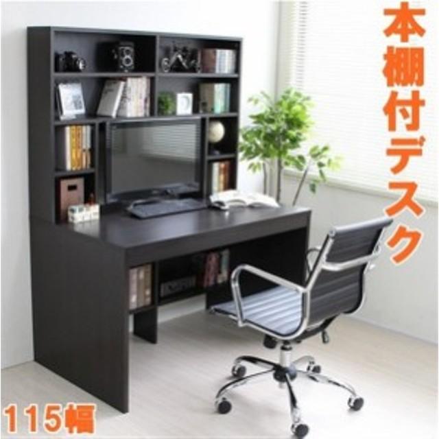 上下書棚付きパソコンデスク 幅115cm 奥行58.5cm 上下一体型  ダークブラウン