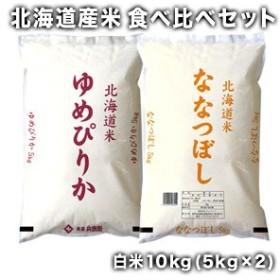 【送料無料】[30年産]北海道産米食べ比べセット ゆめぴりか白米5kg+ななつぼし白米5kgセット【5~8営業日以内に出荷】big_dr
