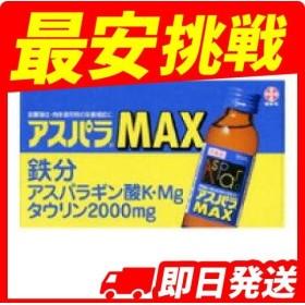 アスパラMAX 10本 (100ml×10本)