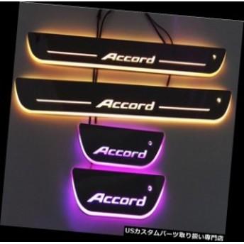 LEDステップライト 4個はホンダアコード移動ライトドアスカッフプレートペダルのためのドアシルを導きました 4 pcs
