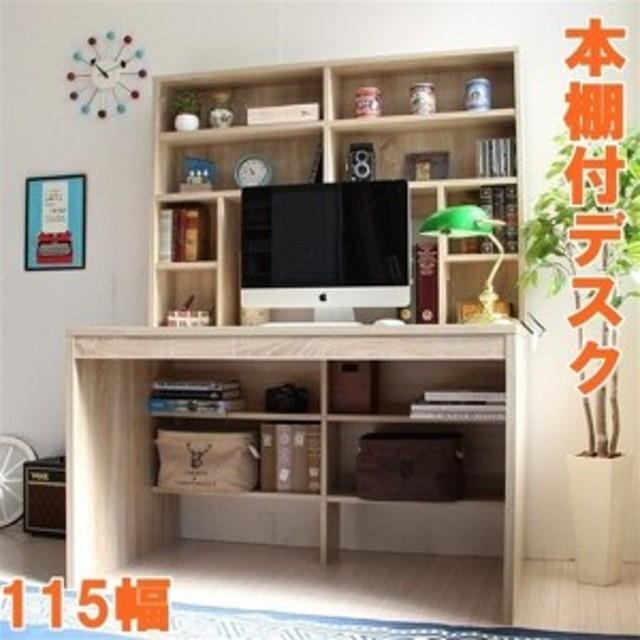 【予約販売11月中旬入荷予定】上下書棚付きパソコンデスク 幅115cm 奥行58.5cm 上下一体型  オーク