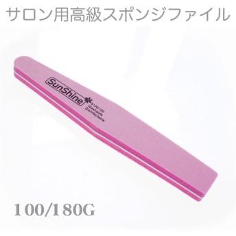 スポンジネイルファイル 最高級スポンジファイル 100/180G プロ仕様 サロン用 爪磨き