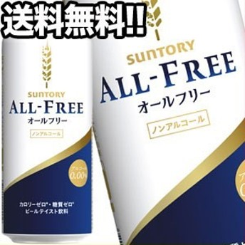 サントリー オールフリー [ノンアルコールビール] 500ml缶×24本[賞味期限:4ヶ月以上][送料無料]【4~5営業日以内に出荷】
