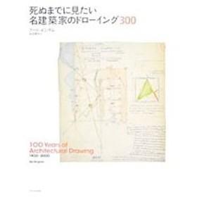 死ぬまでに見たい名建築家のドローイング300/BinghamNeil