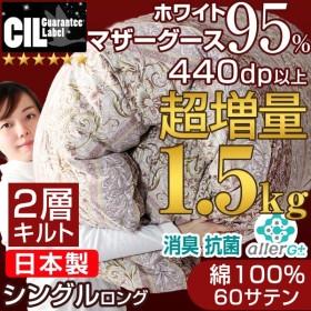 【超増量1.5kg】【送料無料】日本製 ホワイト マザーグースダウン95% 440dp以上 羽毛布団 2層キルト シングル ロング 180mm以上 CILブラックラベル 7年保証 SEK認定 抗菌防臭