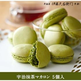 宇治抹茶マカロン 5個入 京マカロン
