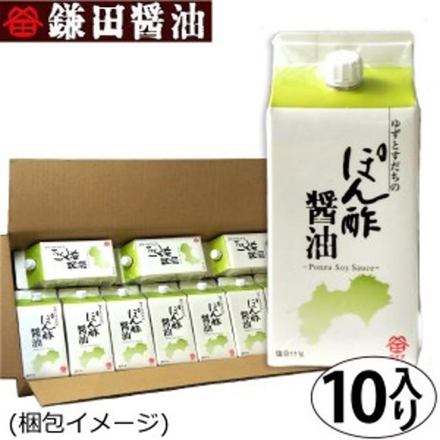 鎌田醤油 ぽん酢醤油 200ml×10本 ( 柚子、すだち果汁入りポン酢 ) 送料無料 (条件付き)
