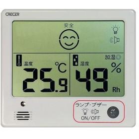 クレセル デジタル温湿度計 CR-1200W [CR1200W]
