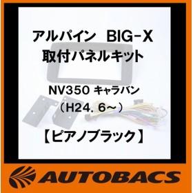 ALPINE  BIG−X取付パネルキット ピアノブラック【ニッサン NV350キャラバン専用】