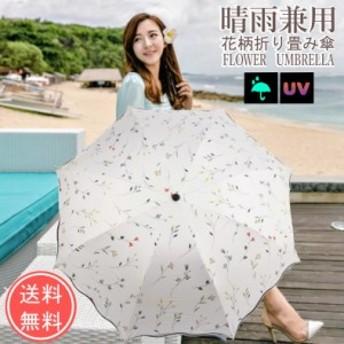【訳あり】晴雨兼用 折りたたみ 8本骨 日傘 草 花 ホワイト レディース 遮光率99%