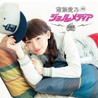 中古 ラジオDJCD 南條愛乃のジョルメディア vol.1 良品