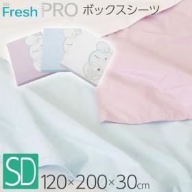 昭和西川 SNフレッシュプロ ボックスシーツ セミダブル 120×200×30cm 22412-21610