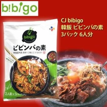 【costco コストコ】CJ bibigo CJジャパン 韓飯 ビビンバの素 3P 6人分