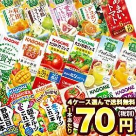 【送料無料】 カゴメ野菜ジュース195ml・200ml紙パック×24本×4ケースセット お好きな4種類 96本セット 【4~5営業日以内に出荷】
