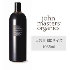 ジョンマスターオーガニック ラベンダー ローズマリー L&Rシャンプー N 1035ml /ジョンマスターオーガニック シャンプー