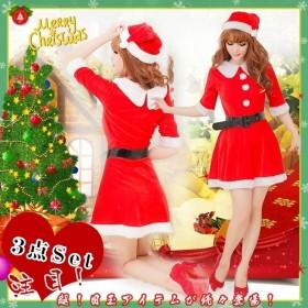 サンタ コスプレ 衣装 サンタ衣装サンタ 3点セットサンタコスチューム 仮装 サンタ コス サンタ コスプレ 丸襟 まるえりセクシークリスマス Xmas xmas コスプレ 可愛いドレスレディースサン