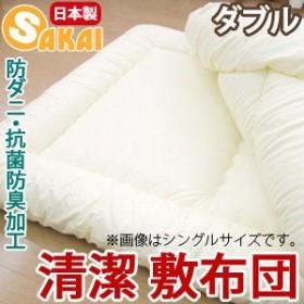【日本製】 無地 清潔 敷布団  ダブル サイズ 防ダニ・抗菌防臭加工 中綿使用