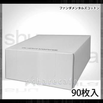 シュウウエムラ ファンダメンタルズコットン(90枚入)|[6011073]