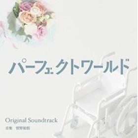 【取寄商品】 CD / 菅野祐悟 / カンテレ・フジテレビ系ドラマ 「パーフェクトワールド」 オリジナル・サウンドトラック
