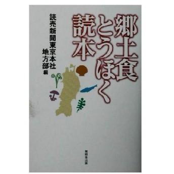 郷土食とうほく読本/読売新聞東京本社地方部(編者)