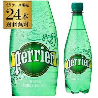 ペリエ 炭酸水 500ml×24本 送料無料 PET ペットボトル 1本あたり92円(税別) 発泡 スパークリングウォーター Perrier HTC