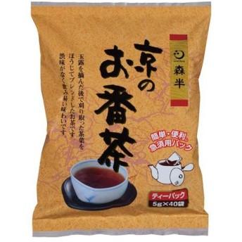 共栄製茶 森半 京のお番茶 5g×40P