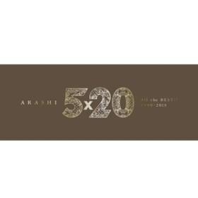 【新品】2019年8月中旬以降入荷次第発送分!嵐/5×20 All the BEST!! 1999-2019(初回限定盤1/4CD+DVD)