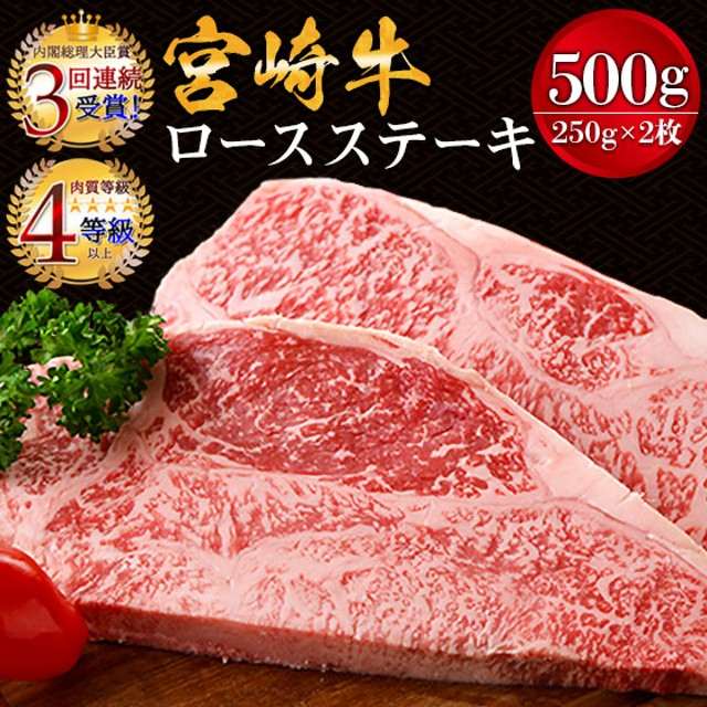 便利な個別包装☆宮崎牛ロースステーキ500g(250g×2枚)(250g×2)