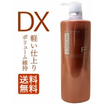★送料無料★ フィヨーレ Fプロテクト ヘアマスク DX 1000g ボトル