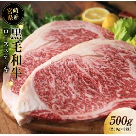 黒毛和牛ロースステーキ500g(250g×2枚)