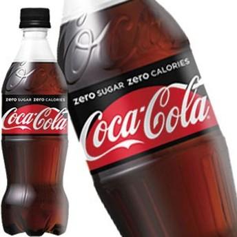 コカコーラ コカ・コーラゼロシュガー500mlPET×24本 [送料無料]【3~4営業日以内に出荷】