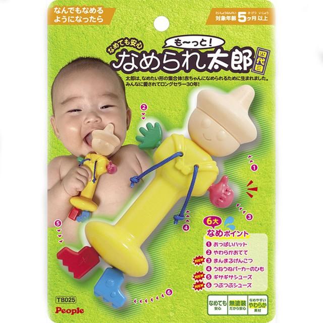 なめても安心も~っと!なめられ太郎四代目 おもちゃ おもちゃ・遊具・三輪車 ベビートイ (233)