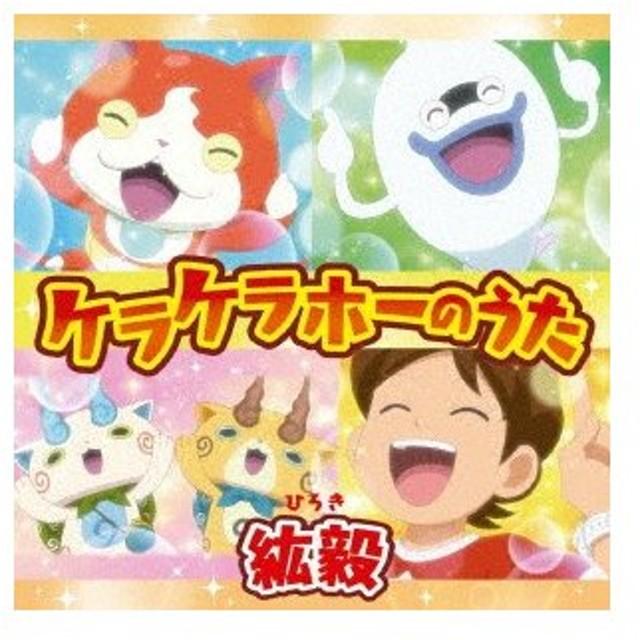 ケラケラホーのうた / 紘毅 (CD)