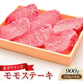 ★都農町産★ワイン牛モモステーキ(150g×6枚)