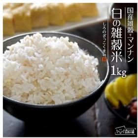 予約商品 数量限定 雑穀米 国産 送料無料 白の雑穀 1kg(500g×2) 24雑穀 24種 白 雑穀米 健康 ダイエット 初心者向け マンナン