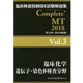 臨床検査技師国家試験解説集Complete+MT 2018Vol.3 臨床化学/遺伝子・染色体検査分野