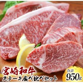 ☆宮崎和牛☆ステーキ食べ比べセット