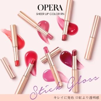 5/24 発売 新作!オペラ(OPERA) シアーリップカラー RN 唇に透明感の高いみずみずしいツヤを与えるスティック状のリップグロス。10色