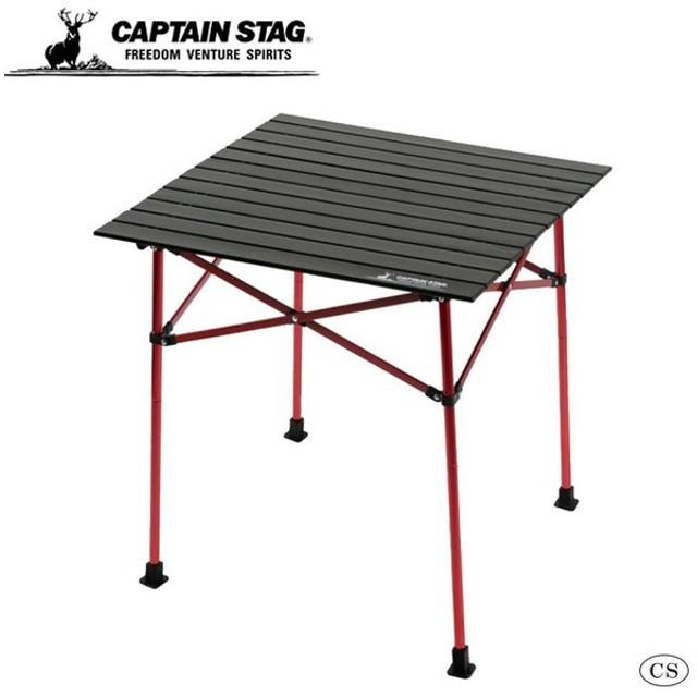 CAPTAIN STAG キャプテンスタッグ ジュール アルミツーウェイロールテーブル ブラック UC-523 高さ調節 アウトドア 運びやすい