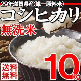 【送料無料】29年滋賀県産 無洗米コシヒカリ 10kg 【単一原料】滋賀県で収穫したお米を総称して近江米と呼びます。その優れた品質と食味は、高い評価を受けています。