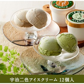 宇治二色アイスクリーム 抹茶・ほうじ茶 12個入り【冷凍】【送料込み】【
