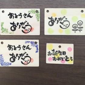 メッセージカード☆父の日などに