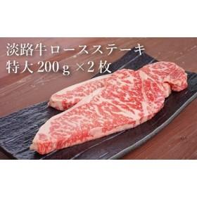 BY11◇淡路牛ロースステーキ(200g×2枚)